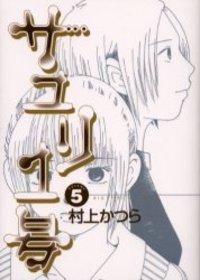 Sayuri1gou5